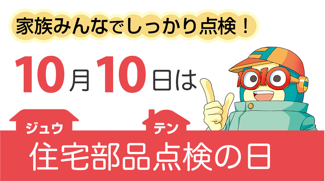 10月10日は住宅部品点検の日 | ...